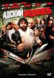 Смотреть фильм Адский эндшпиль онлайн на Кинопод бесплатно