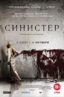 Смотреть фильм Синистер онлайн на Кинопод бесплатно