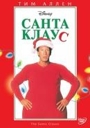 Смотреть фильм Санта Клаус онлайн на Кинопод бесплатно