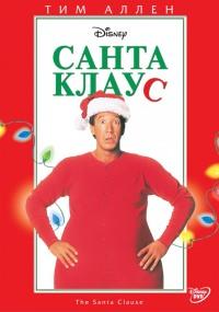 Смотреть Санта Клаус онлайн на Кинопод бесплатно