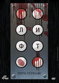Смотреть Лифт онлайн на Кинопод бесплатно