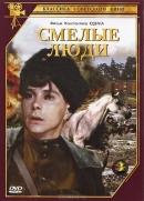 Смотреть фильм Смелые люди онлайн на KinoPod.ru бесплатно