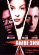 Смотреть фильм Амнезия онлайн на Кинопод бесплатно