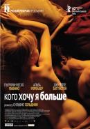 Смотреть фильм Кого хочу я больше онлайн на KinoPod.ru бесплатно
