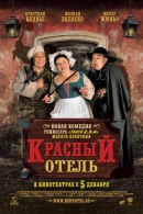 Смотреть фильм Красный отель онлайн на KinoPod.ru бесплатно