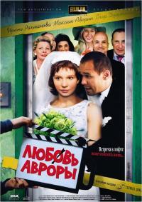 Смотреть Любовь Авроры онлайн на КиноПоиске бесплатно