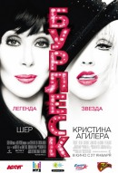 Смотреть фильм Бурлеск онлайн на KinoPod.ru платно