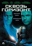Смотреть фильм Сквозь горизонт онлайн на KinoPod.ru платно