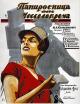 Смотреть фильм Папиросница от Моссельпрома онлайн на Кинопод бесплатно