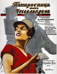 Смотреть Папиросница от Моссельпрома онлайн на Кинопод бесплатно
