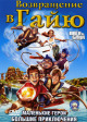 Смотреть фильм Возвращение в Гайю онлайн на Кинопод бесплатно