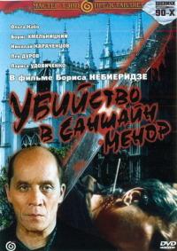 Смотреть Убийство в «Саншайн-Менор» онлайн на Кинопод бесплатно