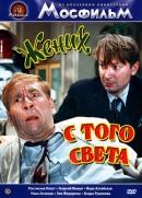 Смотреть фильм Жених с того света онлайн на KinoPod.ru бесплатно