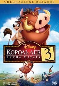 Смотреть Король Лев 3: Акуна Матата онлайн на Кинопод бесплатно