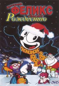 Смотреть Котенок Феликс спасает Рождество онлайн на Кинопод бесплатно