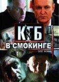 Смотреть КГБ в смокинге онлайн на Кинопод бесплатно