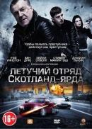 Смотреть фильм Летучий отряд Скотланд-Ярда онлайн на KinoPod.ru бесплатно