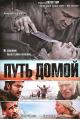 Смотреть фильм Путь домой онлайн на Кинопод бесплатно