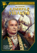 Смотреть фильм Адмирал Ушаков онлайн на Кинопод бесплатно