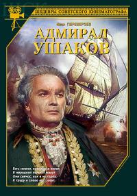 Смотреть Адмирал Ушаков онлайн на Кинопод бесплатно