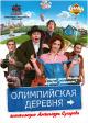Смотреть фильм Олимпийская деревня онлайн на Кинопод бесплатно