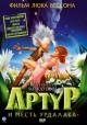 Смотреть фильм Артур и месть Урдалака онлайн на Кинопод бесплатно