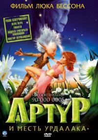 Смотреть Артур и месть Урдалака онлайн на Кинопод бесплатно