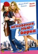 Смотреть фильм Мгновения Нью-Йорка онлайн на KinoPod.ru платно