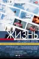 Смотреть фильм Жизнь за один день онлайн на Кинопод бесплатно