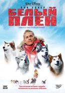 Смотреть фильм Белый плен онлайн на Кинопод бесплатно