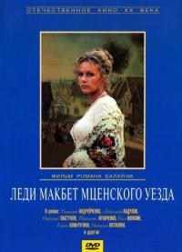 Смотреть Леди Макбет Мценского уезда онлайн на Кинопод бесплатно