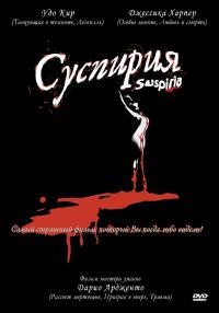 Смотреть Суспирия онлайн на Кинопод бесплатно