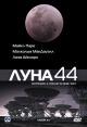 Смотреть фильм Луна 44 онлайн на Кинопод бесплатно