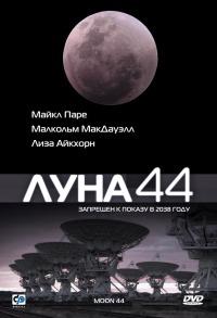 Смотреть Луна 44 онлайн на Кинопод бесплатно