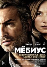 Смотреть Мёбиус онлайн на Кинопод бесплатно