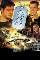 Смотреть фильм Личный номер онлайн на KinoPod.ru бесплатно