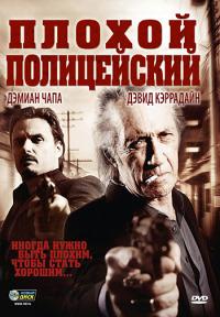 Смотреть Плохой полицейский онлайн на Кинопод бесплатно