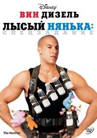 Смотреть Лысый нянька: Спецзадание онлайн на KinoPod.ru бесплатно