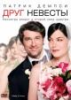 Смотреть фильм Друг невесты онлайн на Кинопод бесплатно