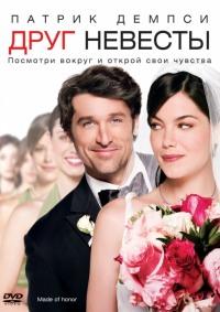Смотреть Друг невесты онлайн на Кинопод бесплатно