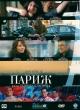 Смотреть фильм Париж онлайн на Кинопод бесплатно