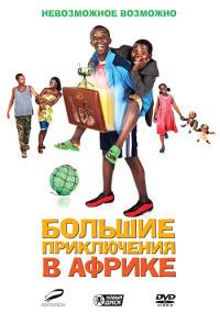 Смотреть Большие приключения в Африке онлайн на Кинопод бесплатно