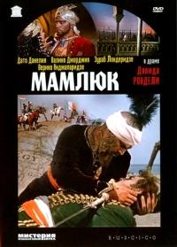 Смотреть Мамлюк онлайн на KinoPod.ru бесплатно