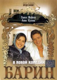 Смотреть Барин онлайн на KinoPod.ru бесплатно