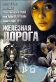 Смотреть фильм Железная дорога онлайн на Кинопод бесплатно
