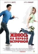 Смотреть фильм Женюсь на первой встречной онлайн на Кинопод бесплатно