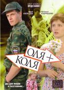 Смотреть фильм Оля + Коля онлайн на Кинопод бесплатно