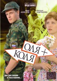 Смотреть Оля + Коля онлайн на Кинопод бесплатно