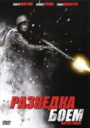 Смотреть фильм Разведка боем онлайн на KinoPod.ru бесплатно