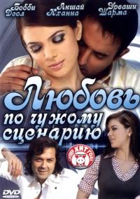 Смотреть Любовь по чужому сценарию онлайн на KinoPod.ru бесплатно